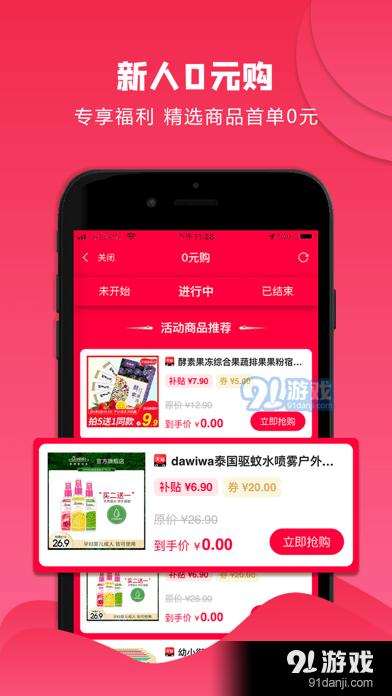 元氣購iOS