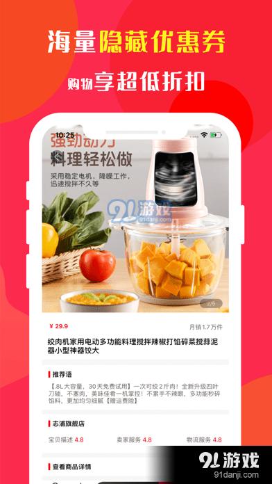 東寶iOS