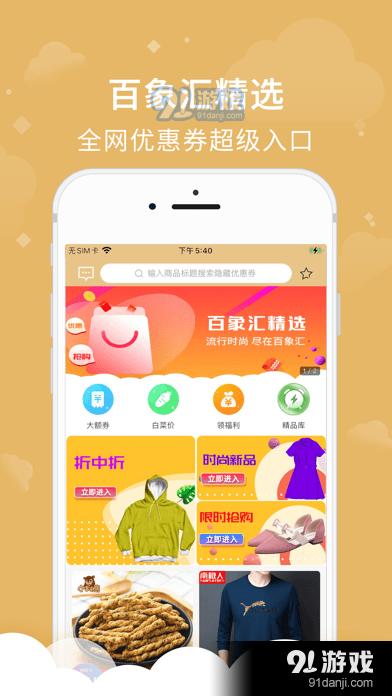 百象匯iOS