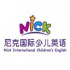 尼克國際少兒英語