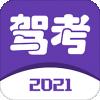 2021駕考寶典