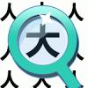 寶寶找漢字