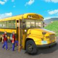 學校巴士模擬器