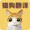 貓語翻譯寶