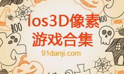 ios3D像素类游戏合集
