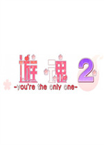游魂2:you're the only one