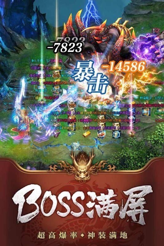 七龙纪III截图3