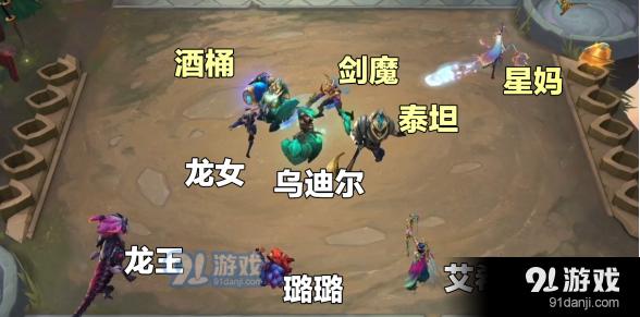 云顶之弈s5龙族怎样玩?s5龙族纠缠阵型调配攻略[多图]图片3